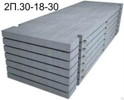 Дорожные плиты 2П.30-18-30 - фото 4536