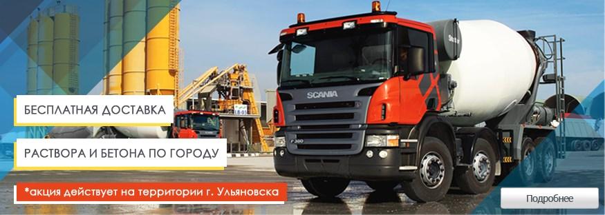 Купить бетон ульяновск с доставкой черный бетон майнкрафт